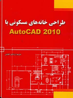طراحي خانه هاي مسكوني با Autocad 2010 (اطيابي) فدك