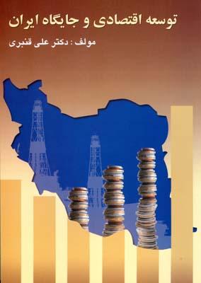 توسعه اقتصادي و جايگاه ايران (قنبري) چالش