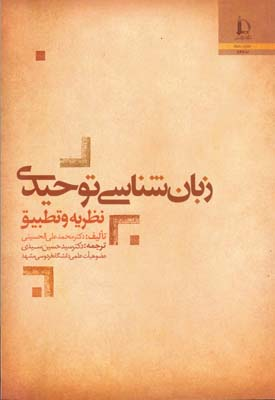 زبان شناسي توحيدي (الحسيني) دانشگاه فردوسي مشهد