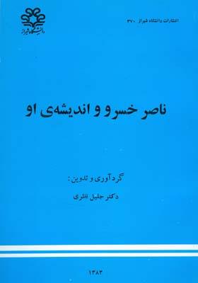 ناصر خسرو و انديشه ي او (نظري) دانشگاه شيراز
