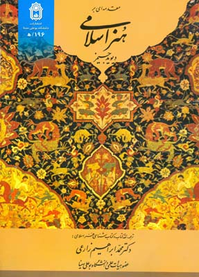 مقدمه اي بر هنر اسلامي جيمز (زارعي) بوعلي سينا
