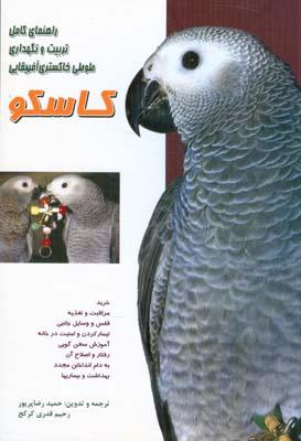 راهنماي كامل تربيت و نگهداري طوطي خاكستري آفريقايي كاسكو (رضاپريور) پريور