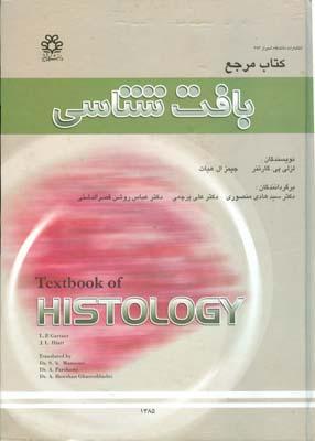 كتاب مرجع بافت شناسي گارتنر (منصوري) دانشگاه شيراز
