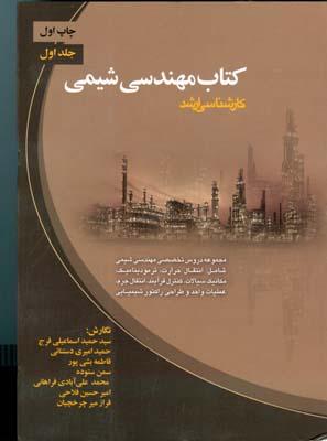 ارشد كتاب مهندسي شيمي جلد 1 (اسماعيلي فرج) دانش پژوهان نوين