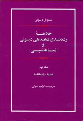 خلاصه رده بندي دهدهي ديوئي و نمايه نسبي دوجلدي ديوئي (عمراني) علمي و فرهنگي
