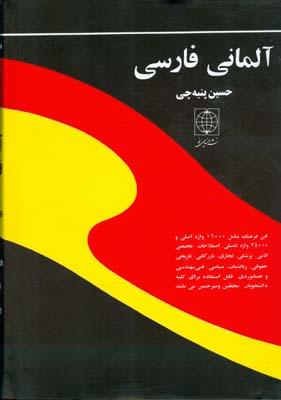 فرهنگ آلماني - فارسي (پنبه چي) دنياي نو