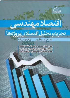 اقتصاد مهندسي تجزيه و تحليل اقتصادي پروژه ها (باقرپور) سيماي دانش