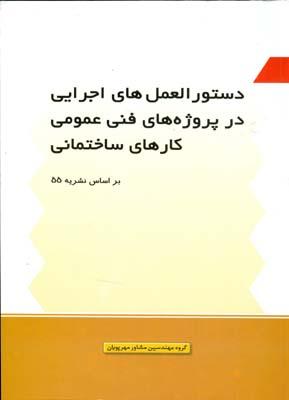 دستورالعمل هاي اجرايي در پروژه هاي فني عمومي (مهر پويان) پارسه نو