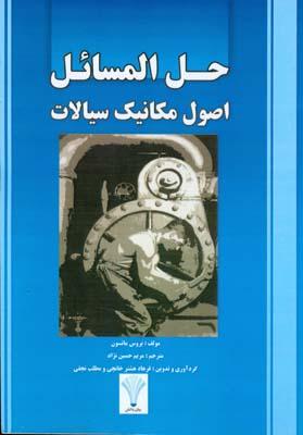 حل المسائل اصول مكانيك سيالات مانسون (حسين نژاد) بيان دانش