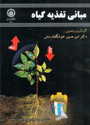 مباني تغذيه گياه (خوشگفتار منش) صنعتي اصفهان