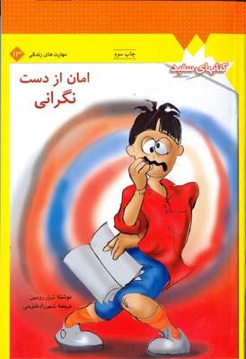 كتاب هاي سفيد امان از دست نگراني رومين (فتوحي) فني ايران