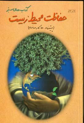 كتاب هاي سبز حفاظت محيط زيست (صمدي) فني ايران