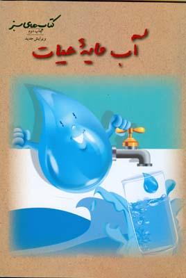 كتاب هاي سبز آب مايه حيات (فتوحي) فني ايران