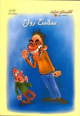 كتاب هاي سفيد سلامت روان (احمدي) فني ايران