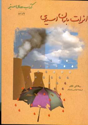 كتاب هاي سبز اثرات باران اسيدي اكانر (زندباف) فني ايران