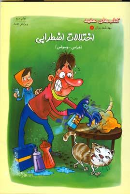 كتاب هاي سفيد اختلالات اضطرابي (احمدي) فني ايران
