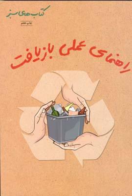 كتاب هاي سبز راهنماي عملي بازيافت (كروبي) فني ايران