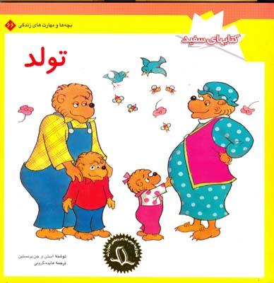 كتاب هاي سفيد تولد برنستين (كروبي) فني ايران