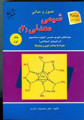اصول و مباني شيمي معدني 2 جلد 1 (ملاردي) مبتكران