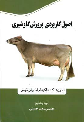 اصول كاربردي پرورش گاوشيري (حسيني) مرز دانش