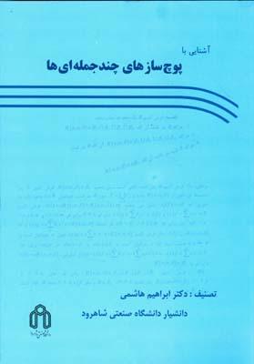 آشنايي با پوچ سازي چند جمله اي ها (هاشمي) دانشگاه شاهرود