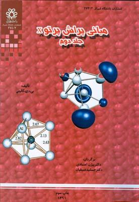 مباني پراش پرتو X كاليتي جلد 2 (اعتمادي) دانشگاه شيراز