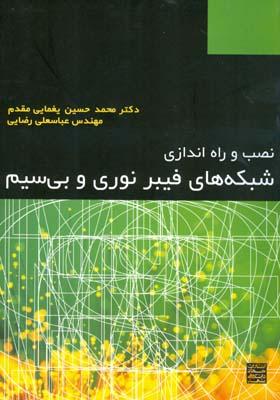 نصب و راه اندازي شبكه هاي فيبر نوري و بي سيم (يغمايي) جهاد دانشگاهي