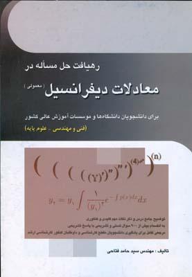 رهيافت حل مساله در معادلات ديفرانسيل (معمولي) (فتاحي) كاوش پرداز