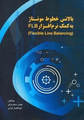 بالانس خطوط مونتاژ به كمك نرم افزار FLB (سيف برقي) جهاد دانشگاهي