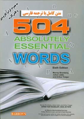 متن كامل با ترجمه فارسي 504 واژه كاملا ضروري جيبي barrons (طرقي) علم و دانش