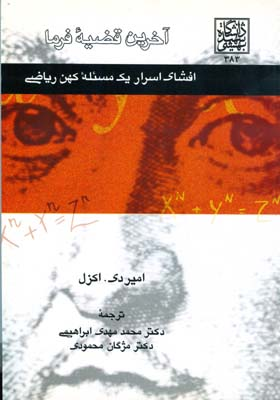 آخرين قضيه فرما اكزل (ابراهيمي) دانشگاه بهشتي
