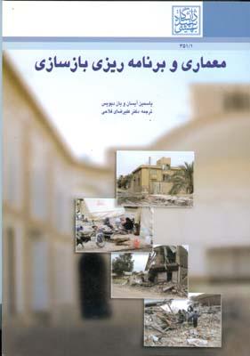 معماري و برنامه ريزي بازسازي آيسان (فلاحي) دانشگاه بهشتي