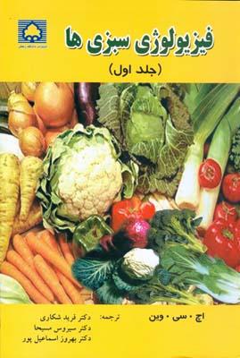 فيزيولوژي سبزي ها جلد 1 وين (شكاري) دانشگاه زنجان
