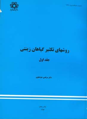 روشهاي تكثير گياهان زينتي جلد 1 (خوشخوي) دانشگاه شيراز