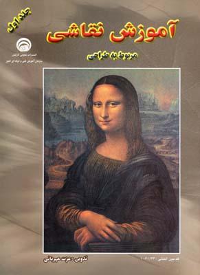 آموزش نقاشي جلد 1 (مهرباني) كتابخانه فرهنگ