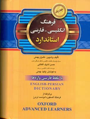 فرهنگ انگليسي - فارسي (بهمني) استاندارد