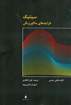 سينتيك فرايندهاي متالورژيكي (حبشي) كتاب دانشگاهي