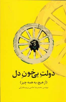 دولت بي خون دل (حاتمي) علمي