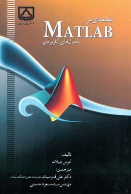 مقدمه اي بر matlab جيلات (قدوسيان) سمنان