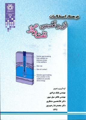 فرهنگ اصطلاحات فني و تخصصي نفت و گاز (مرادي) دانشگاه شيراز