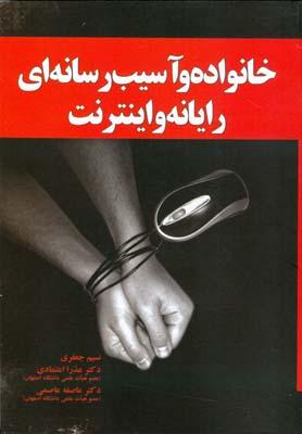 خانواده و آسيب رسانه اي رايانه و اينترنت (جعفري) اصفهان