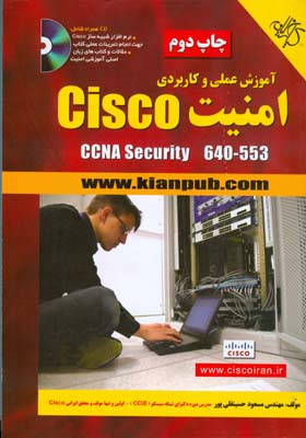 آموزش عملي و كاربردي امنيت Cisco (حسينقلي پور) كيان رايانه