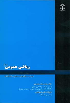 رياضي عمومي 1 (ملك محمدي) هيمه