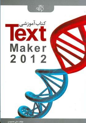 كتاب آموزشي Text maker 2012 (محمودي) كيان رايانه