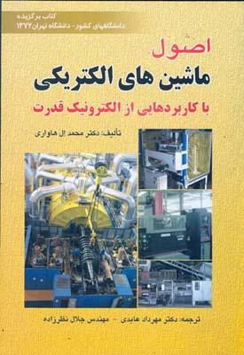 اصول ماشین الکتریکی ال هاوری (عابدی) صفار