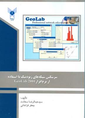 سرشكني شبكه هاي ژئودتيك با استفاده از نرم افزار GEO LAB 2001 (سعادت) قزوين