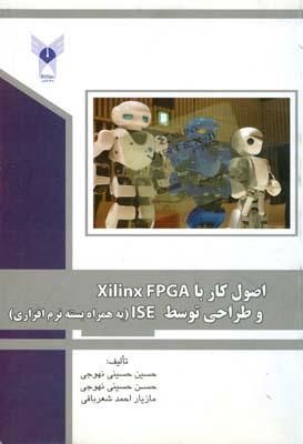اصول كار با Xilinx FPGA و طراحي توسط ISE (نهوجي) آزاد قزوين