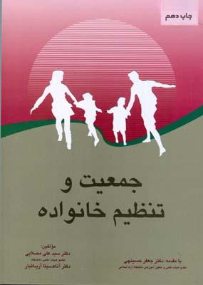 جمعيت و تنظيم خانواده (مصلايي) سايه گستر
