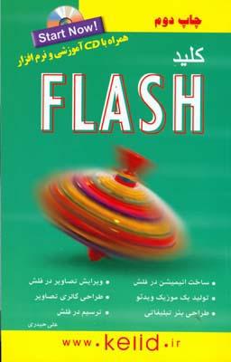 كليد flash (موحد) كليد آموزش