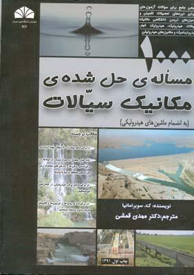 1000 مساله ي حل شده مكانيك سيالات سوبرامانيا (قمشي) دانشگاه چمران